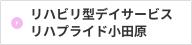 リハプライド小田原
